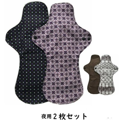 日本代購 日本製 純棉 布衛生棉 2個一套 防水布 防水 夜用 紫色 深藍色 咖啡色 白色 碎花 小花 花柄 點點 日本