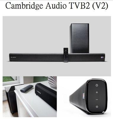 【高雄富豪音響】英國Cambridge Audio TVB2 (V2) 聲霸 soundbar  現貨展示中 提供分期