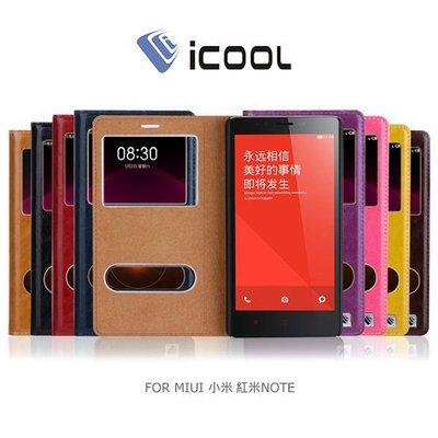 *PHONE寶*iCOOL MIUI Xiaomi 小米 紅米NOTE 真皮雙孔可立皮套 可滑動接聽皮套 保護套 手機套
