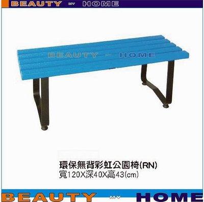 【Beauty My Home】19-CB-331-17環保無背彩虹公園椅【高雄】