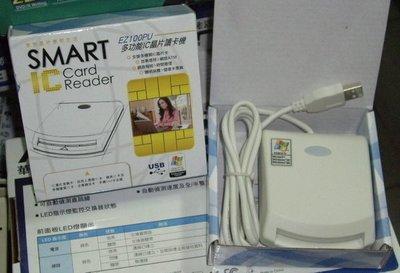 ◎網路銀行ATM晶片讀卡機◎...點子-北投...可查 iCASH餘額、網路轉帳最方便,139元