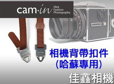 @佳鑫相機@(全新品)CAM-in 相機背帶扣件 背帶扣環 for Hasselblad 哈蘇 Hassel相機 適用