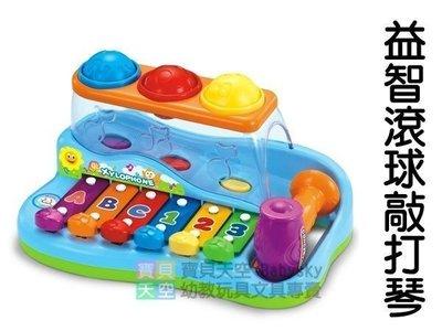 ◎寶貝天空◎【益智滾球敲打琴】啟蒙敲琴,鐵琴,敲擊樂器,鋼琴,二合一敲打台