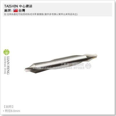 【工具屋】*含稅* TAISHIN 中心鑽頭 3.2M×8 中心鑽尾 鑽床 車床 CD中心鑽 HSS 定點鑽頭 鑽孔