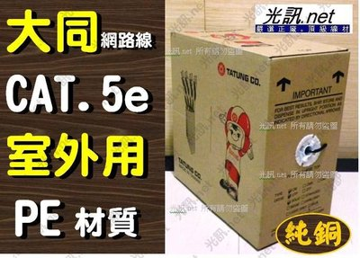 [ 光訊 兩箱免運 ] 大同網路線 Cat.5e PE UTP 305米 室外 戶外用 網路線 $2090另 CAT. 台北市