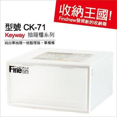 3個免運!『KEYWAY純白風Fine抽屜式整理箱(CK-71)』發現新收納箱:衣櫥衣物分類箱,收藏儲物箱,透光白PP箱