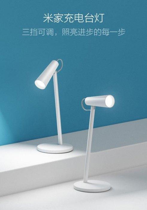 米家充電檯燈 白色【台灣現貨/保固】非代購商品 官方原裝正品