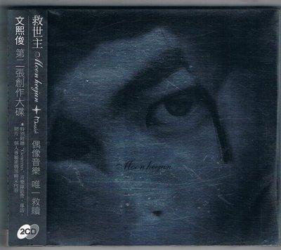 [鑫隆音樂]韓語CD-文熙俊:救世主 第二張創作大碟 2CD/ 全新/免競標