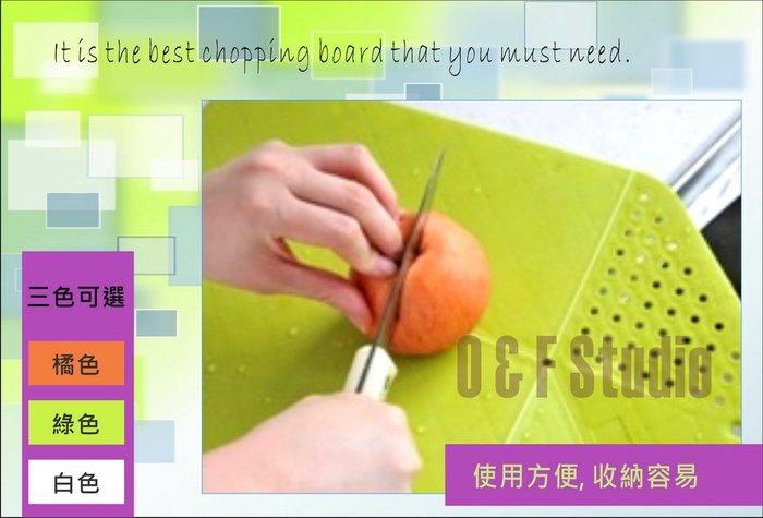 多功能可摺疊瀝水切菜板 居家使用 戶外露營 橘綠白3色可選 ((居家達人))