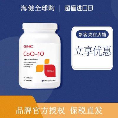 北美旗艦代購~GNC 輔酶Q10營養軟膠囊 100mg*120粒/瓶