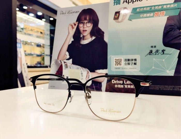 Paul Hueman 韓國熱銷品牌 英倫街頭時尚 黑色復古金屬眉框鏡架 PHF165D 165