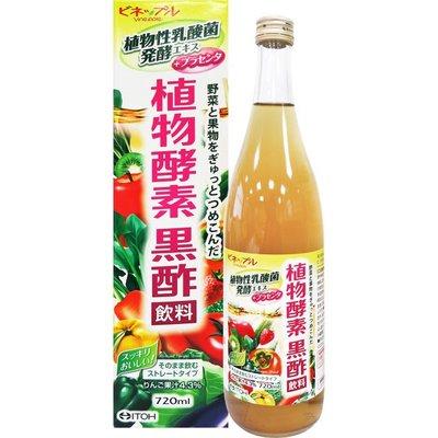 日本ITOH 植物酵素 美黑醋飲720ml 【曼曼小舖】