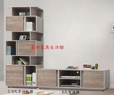 927-60  莫德納6尺電視櫃(無石面)(台北縣市包送到府免運費)【蘆洲家具生活館-4】