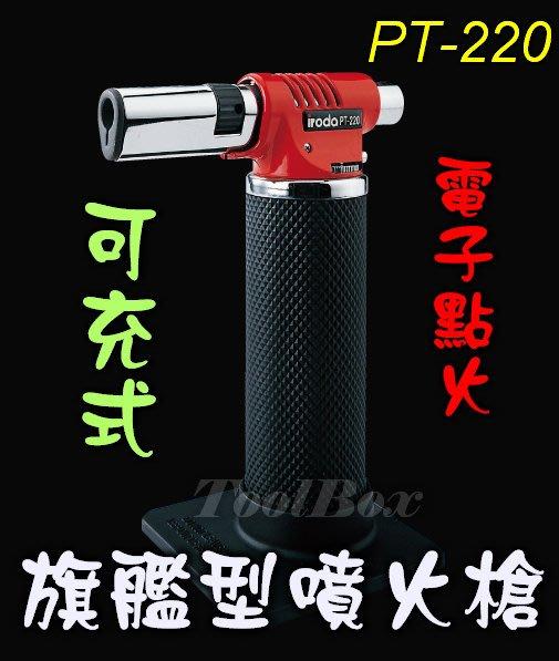 【ToolBox】iroda愛烙達/PT-220/防風打火機/ 噴火槍/打火機/瓦斯烙鐵/瓦斯焊槍/瓦斯噴槍/火雞/噴燈