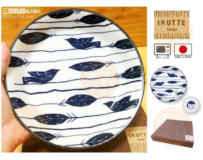【橘白小舖】(日本製)日本進口 三鄉陶器 陶瓷盤 北歐風 可微波 鳥 盤子 盤 附盒 飛鳥 22公分