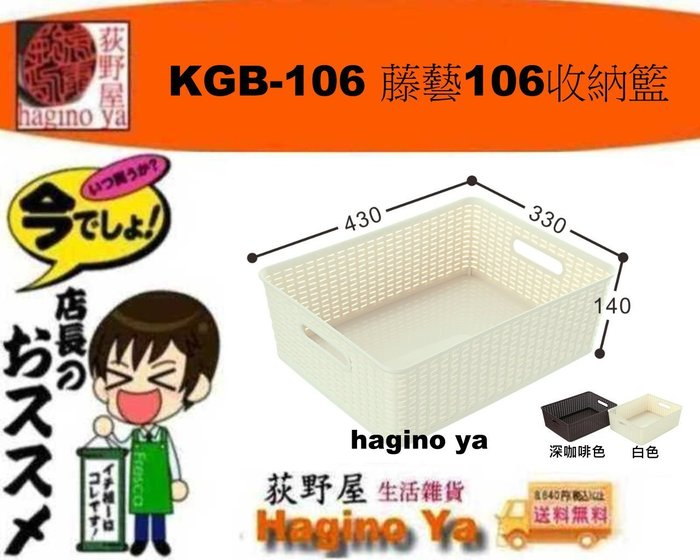 荻野屋 KGB-106 藤藝106收納籃 整理籃 置物籃 1入 KGB106 直購價