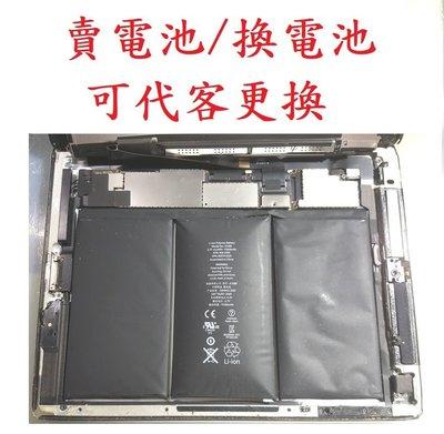 華強科技 蘋果 ipad 3 A1403 電池 可代客更換