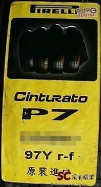 【超前輪業】PIRELLI 倍耐力 Cinturato P7 225/55-17 特價 6800 失壓續跑胎 RSC