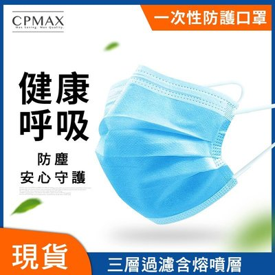 CPMAX 三層加厚口罩 熔噴布 一盒20入(袋) 一次性防塵口罩 成人平面口罩 一次性成人口罩 H127