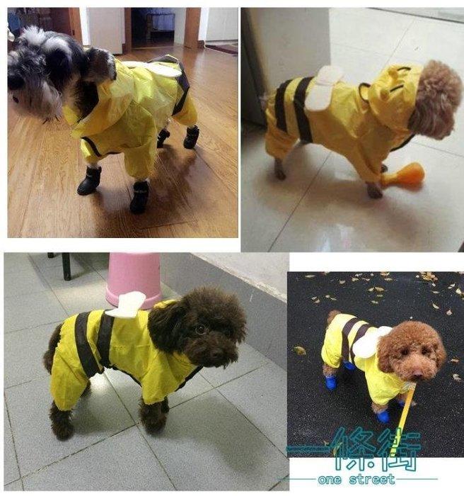 【免運狂歡購】小狗雨衣四腳寵物衣服雨披全包泰迪貴賓衣服小中型犬小蜜蜂款 【途購坊】