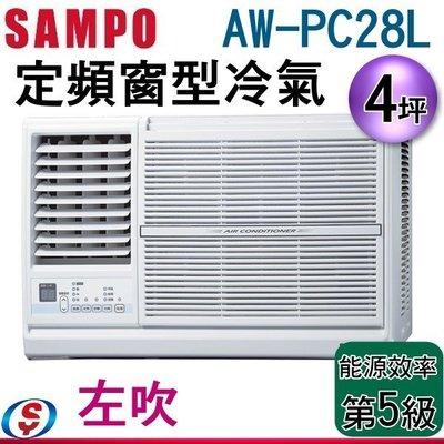 可議價(含標準安裝)【信源電器】4坪【SAMPO聲寶定頻窗型冷氣】AW-PC28L (左吹)