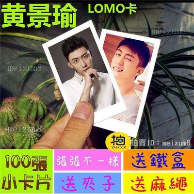 《預購》黃景瑜『LOMO卡』 100張(送鐵盒夾子麻繩)另有韓國韓劇偶像周邊寫真海報抱枕明信片卡貼