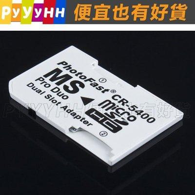 Photofast CR5400雙插卡 Micro SD SDHC 轉 MS PRO DUO 轉接卡 支援16Gx2卡套