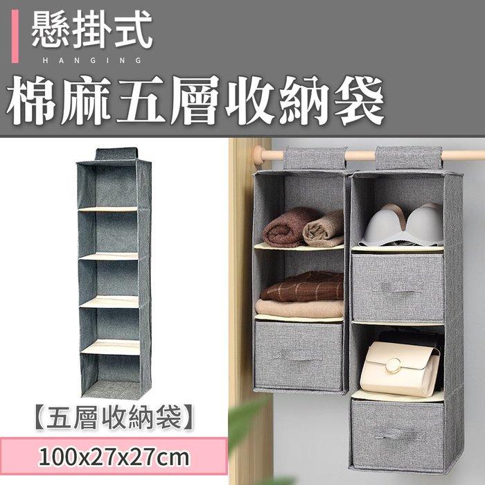 棉麻收納掛袋 懸掛式 吊掛式 衣櫃衣櫥收納 懸掛式加厚棉麻五層收納袋 NC17080330-2 台灣現貨