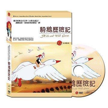 【降價促銷】騎鵝歷險記 DVD (Nils and Wild Geese)