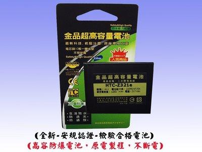 恩霖通信【金品-安規檢驗合格電池】HTC J (Z321e) / BK07100 全新A級電芯