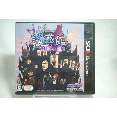 [耀西]二手 純日版 任天堂 3DS N3DS 謎惑館 隨音逐流