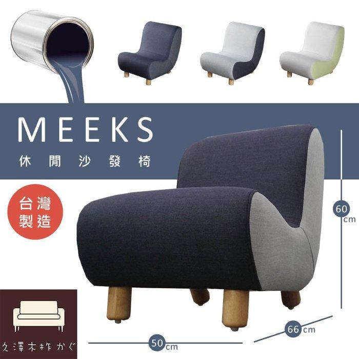 沙發 繽紛米克斯單人沙發椅(布面) 免運費