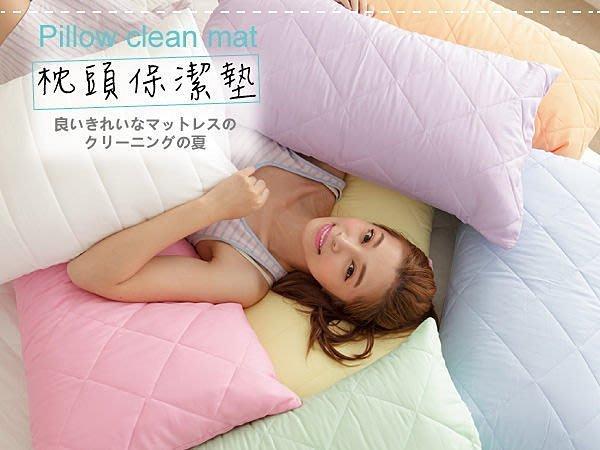 枕頭保潔墊 /全包覆式.馬卡龍漾彩多色系列 /台灣製造.1入 /伊柔寢飾