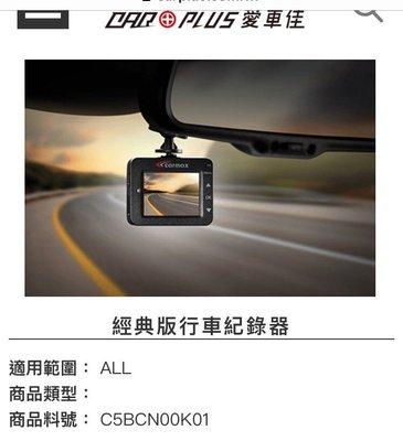 carmax 車美仕行車記錄器 C5BCN-00K01(台中市區免運送到)