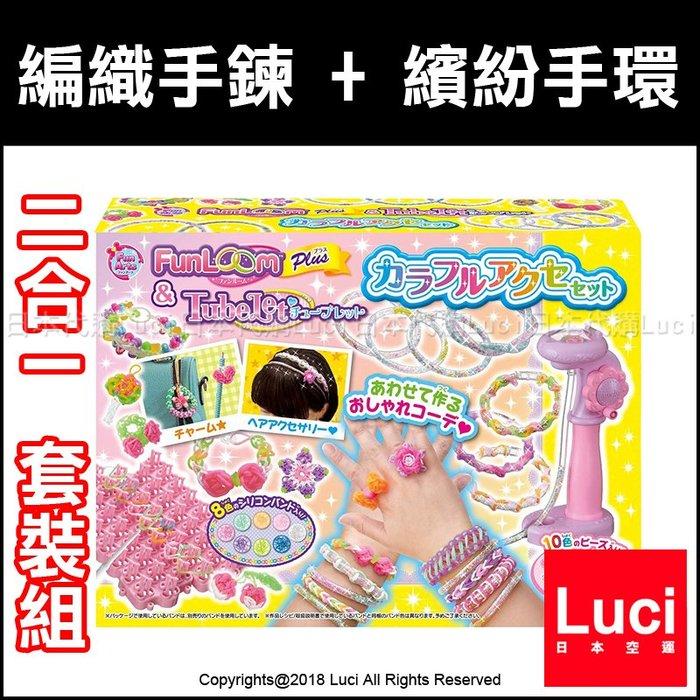 二合一 套裝組 FUNLOOM 編織手鍊 + 繽紛手環 Tubelet Funloom 手鍊 DIY 手作 日本版 LU