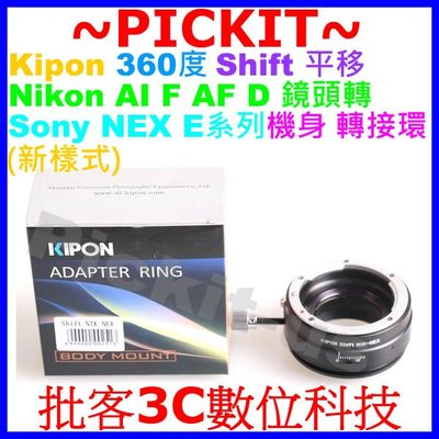 平移 Shift Kipon NIKON AI F鏡頭轉SONY NEX E卡口相機身轉接環 A7S A7 A7R A9