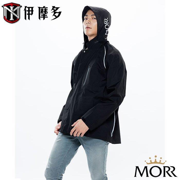 伊摩多※MORR Techler 頂款 流線剪裁機能防水外套 透氣 防風 抗UV 立體剪裁 防水拉鍊。個性黑