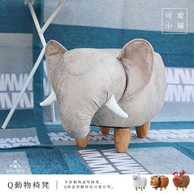 (台中 可愛小舖)日式鄉村風 Q萌可愛 動物造型 多款 椅凳 兒童椅 腳凳 沙發凳 矮凳 科技布 耐重 穩固