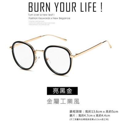 個性層次金屬眼鏡  復古眼鏡框 【鐵BOX】T06703022
