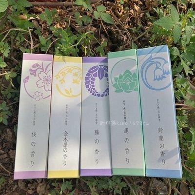 【新月集】悠悠庵~祈癒之香系列線香任選...