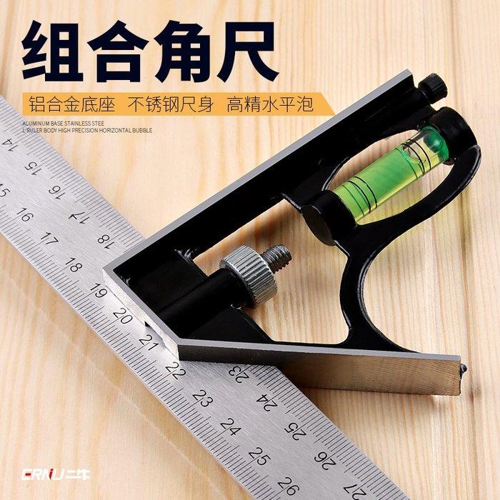 【免運】高精度組合角度尺活動角尺90度不鏽鋼多功能水平直角尺木工萬用45