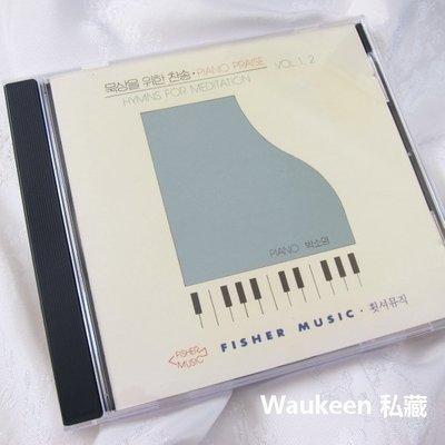 鋼琴靜思禮讚 HYMNS FOR MEDITATION PIANO PRAISE Vol.1 2 朴秀英 박소영 沉思冥