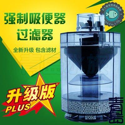 Y。。。青島水族。。。AF-003韓國Kellan----強制吸便器(水妖精 氣動過濾器)自動吸便器==濾材升級