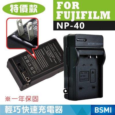 特價款@趴兔@Fujifilm NP-40 副廠充電器 富士 FNP40 一年保固 FinePix F455 數位相機