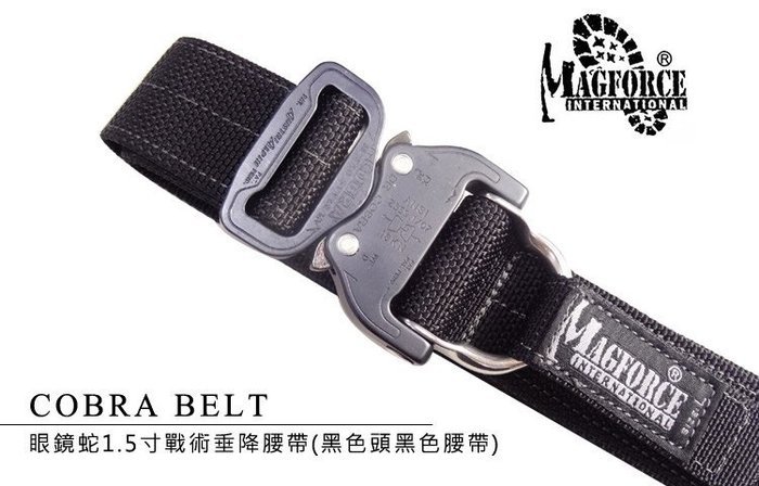 【angel 精品館 】馬蓋先Magforce Cobra 眼鏡蛇1.5寸戰術垂降腰帶/承受18KN側向拉力