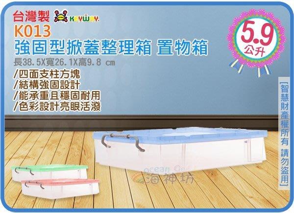 =海神坊=台灣製 KEYWAY K013 強固型掀蓋整理箱 置物箱 收納櫃 收納箱 附蓋5.9L 6入800元免運