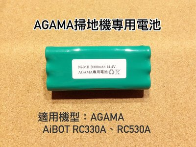 AGAMA掃地機電池 AiBOT RC330A、RC530A電池 AGAMA電池 新北市