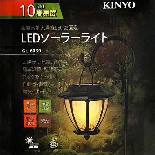 ☆台南PQS☆KINYO 金屬吊掛LED庭園燈-黃光 GL-6030 庭院裝飾 LED燈 太陽能 免插電