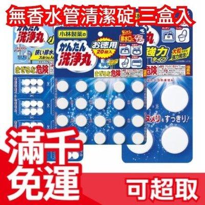 【大/中/小】日本 小林製藥 水管 清潔碇 除菌 消臭 廚房 浴室 馬桶 排水管 三盒入 ❤JP Plus+❤