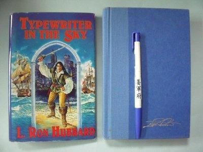 【姜軍府】《TYPEWRITER IN THE SKY》1995年 L. RON HUBBARD 英文小說